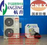 格力防爆空调,5P防爆空调生产厂家