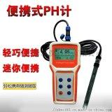 直销包邮 便携式PH计 手持式PH计 污水处理酸度计 便携PH检测仪