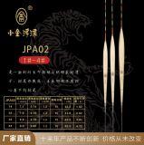 JPA02/07/08/09芦苇渔漂漂硬尾底钓浮漂
