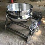 夹层蒸煮锅 不锈钢电加热夹层锅