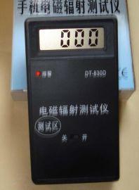 羽轩手机辐射检测仪(YX01)