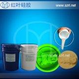 矽利康复模液体硅胶 工艺品模具胶