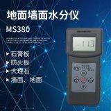 供应青岛墙面地面湿度仪MS380  山东感应式建筑材料水分仪