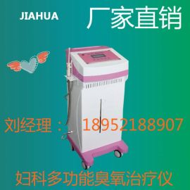 三氧治疗仪、医用妇科臭氧治疗机价格