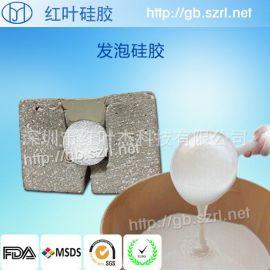 液体发泡硅胶 AB组分自然发泡硅胶