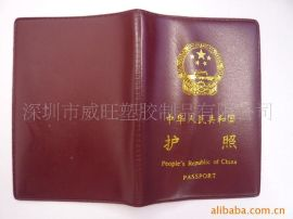 供应 PVC护照套