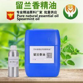 供应天然单方留兰香油  香芹酮 留兰香精油 天然植物油 量大优惠