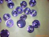 厂家长期生产不锈钢大白扣车缝钮