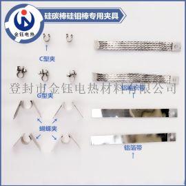 硅碳棒卡子夹子夹具铝箔/铝编织带导电带连接带