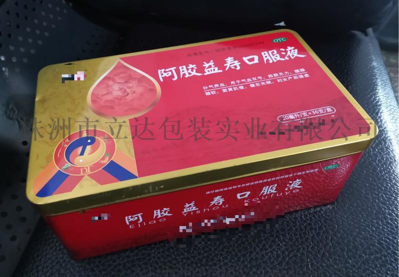 铁盒包装,阿胶小铁盒,  金属马口铁铁罐