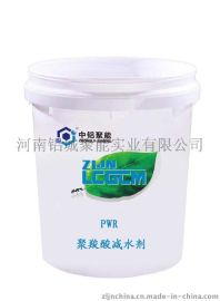 中铝聚能PWR聚羧酸减水剂