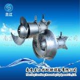 QJB0.85優級污水攪拌機|潛水立式液體攪拌機
