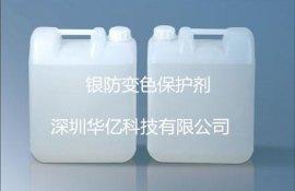 银抗氧化剂 银防变色剂 银保护剂 银封闭剂 进口纯银镀银防变色保护剂