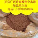 广州黄腐酸钾