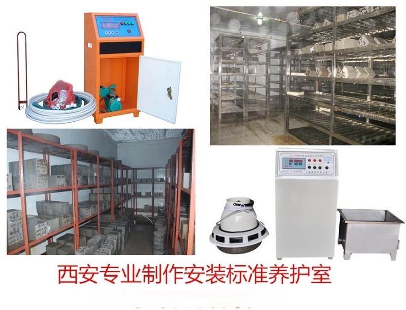 西安咸阳专业安装标准混凝土恒湿恒温标养室养护室设备