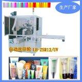 软管全自动丝印机UV灯干燥护手霜容器软管全自动丝印机