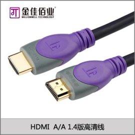 供应金佳佰业HDMI线电脑电视HDMI高清线标准1.4版HDMI接口