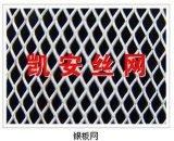 银丝编织网、银网、银板网凯安