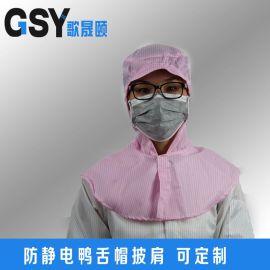 防尘帽的规格_重庆防尘帽生产厂家_粉色无尘帽