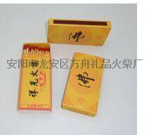 佛柴火柴精品寺庙套装火柴图案可以免费设计2500盒火柴起订
