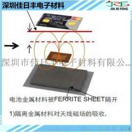 直供手机NFC铁氧体片 手机防磁贴片 无线充隔磁片