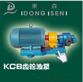 东森泵业大量供应KCB\2CY\YCB齿轮泵 不锈钢齿轮泵 型号齐全 质优价廉