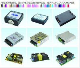 DC-DC电源转换器,高压小体积电源模块,特殊订制开关电源