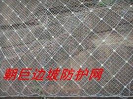 遵义山体防护网、铜仁边坡防护网、遵义护山网、铜仁钢丝绳网、遵义主动边坡防护网、铜仁SNS柔性防护网