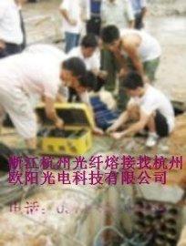 杭州光纤熔接找欧阳光电13067964225