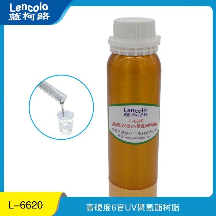 UV树脂 高硬度6官聚氨酯 高耐磨 光固化 L-6620 厂家供应涂料树脂