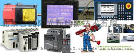 各类数控机床伺服系统控制器PLC电路板触摸屏显示器变频器维修服务外包