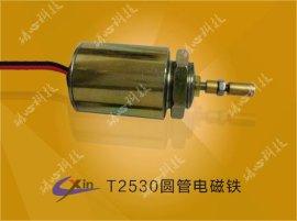 圆管电磁铁T2530