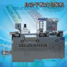 广州雷迈自动平板式包装机【专业生产铝塑泡罩包装机】