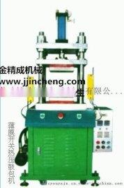 曲面保护膜热压成型机