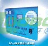 供应青岛路博FC-4I双流量全尘采样仪 厂家直销价格优惠