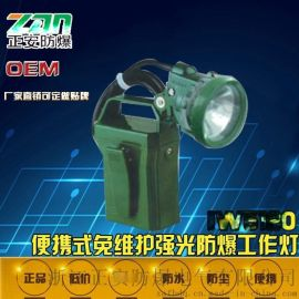 海洋王IW5120便攜式強光防爆應急工作燈
