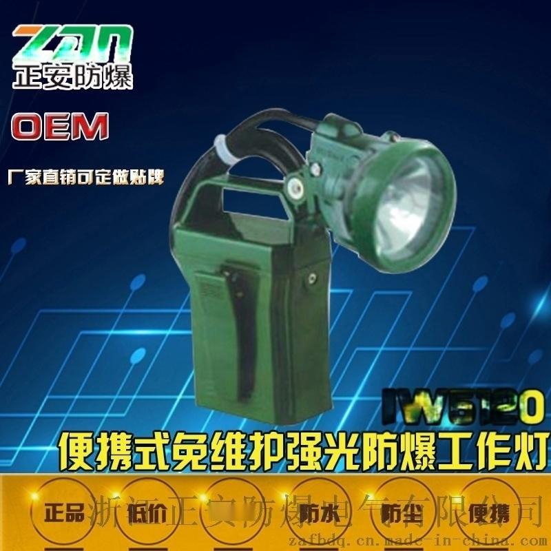 海洋王IW5120攜帶型強光防爆應急工作燈