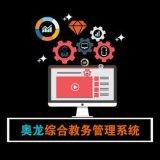 职业学校教务管理软件