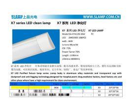 LED净化灯 X7系列