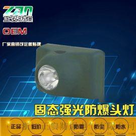 IW5110固態泛光防爆頭燈 野外工作移動照明燈