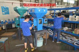 重庆供应瑞达称重式混合拌料机厂家直销塑料搅拌机