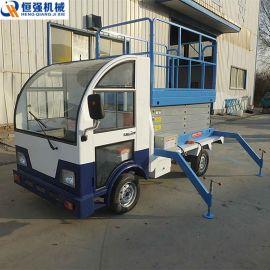 车载式升降机 高空作业车 剪叉式高空作业平台