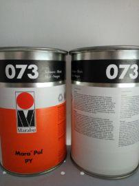 Marabu玛莱宝GL073黑色丝印油墨 玻璃镜面丝印油墨