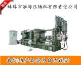 铝合金压铸机制造商蚌埠淮海  精密铸件  触手可得