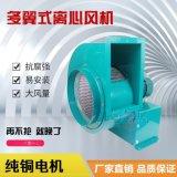 離心風機蝸牛風機抽風機引風機新風送風機1.5kw
