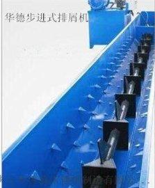 步进式排屑机/机床自动步进式排屑机装置