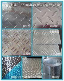 花紋鋁板(5052h32)五條筋、指針型、半圓球雙面凹凸壓花鋁板