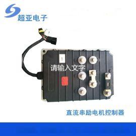 廠家直銷高品質48V4KW直流串勵電機調速器 電動搬運車控制器