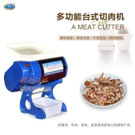 (视频)切肉机 电动台式卤菜店割肉机 凉菜猪耳朵鸭胗熟牛肉片丝丁