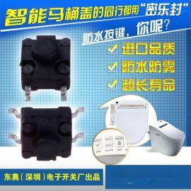 IP67级防水轻触开关 6x6防水轻触开关 6*6插件防水按键 手感好